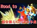 【ポッ拳】めざせランダムマスター Part7【実況】