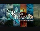 【ロードラ】ロード・トゥ・ドラゴン ver.10.0.0/終わりの道 BGM