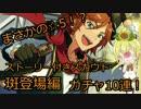 【実況】あんスタ★『ストーリー付きスカウト 斑登場編』10連ガチャ!