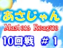 【麻雀】マスターズリーグ10回戦 #1