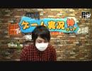 「ゲーム実況神(ゴッド) 第70回 出演:鈴木けんぞう」2017/4/7放送(1/3)【闘TV】