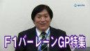 松田次生と小倉茂徳のモーターホームレディオ#170「2017F1バーレーンGP&アロンソIndy500参戦決定特集」