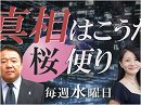【桜便り】香山リカ氏裁判レポート / 西岡力~朝鮮半島の危機は真の日本の危機[桜H29/4/26]