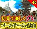 【初見で楽しく】ゼロから始めるミンサガ実況 Part46