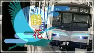 鶴月花 -やごとRemix-