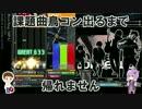 【IIDX】目標達成するまで帰れません beat#7【VOICEROID&ゆっくり実況】