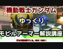 第59位:【機動戦士ガンダム】 ザクレロ&ビグロ 解説【ゆっくり解説】part28 thumbnail