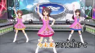 【ニコカラ】Star!! MV Version [デレマス](Off Vocal)