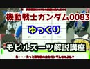【機動戦士ガンダム0083】ガンダム試作1号機Fb解説 【ゆっくり解説】part5 thumbnail