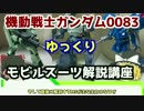 【ゆっくり解説】デラーズ紛争MS解説 part6【機動戦士ガンダム0083】