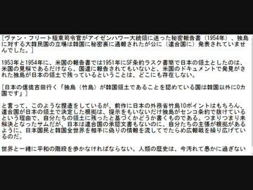 韓国による竹島問題とラスク書簡...