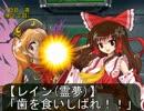 【東方卓遊戯】ゆかりんがスパロボTRPGやるみたいですⅨ-7【MGR】