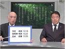 【鍛冶俊樹・水島総】田母神裁判報告[桜H2