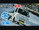#軽トラで本気出してみた 2017年冬(後編)