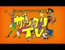 ホモと見るザックリ教養TV.au