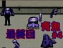 """【青鬼ver 6.23】を知ったかぶりが実況プレイ """"最終回"""""""