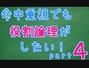 【ポケモンSM】【レート2100達成】命中重視でも役割論理がしたい!part4