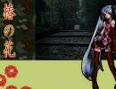 ☆☆【椿の花】歌ってみたかもしれまセンラ☆