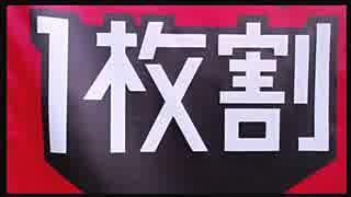 2017年04月26日 レトロ動物園・団地商店街・鉄塔 「東中神」 Part4