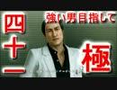 (41)強い男目指して『龍が如く極 KIWAMI』実況プレイ!