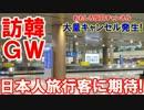【韓国旅行業界が絶叫】 頼みの綱の日本人観光客!キャンセル続出!