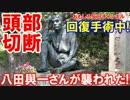 【台湾で八田氏襲われる】 台南市長が支援指示!すぐに頭部を移植しろ!