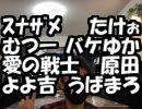 【あなろぐ部】第2回ゲーム実況者エセ芸術家ニューヨークへ行く01