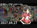 日刊トップテン!VOCALOID&something【日刊ぼかさん2017.04.27】