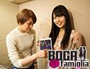 【大坪由佳&東内マリ子】-ボガファミリア-第12回【BOGAfamiglia】