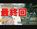 今からでも間に合う!?初めての日刊マリオカート8実況プレイ676日目