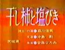 【音】干し柿と塩びき.cnb