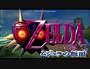 【MIDI】ゼルダの伝説 ムジュラの仮面 タルミナ平原を耳コピ~修正版~