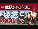 【パワプロ2017】全選手データ【楽天】