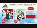 劇場版「KING OF PRISM -PRIDE the HERO-」ユニットプロジェクトCD試聴動画 thumbnail