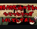 【ゆっくり保守】レイシズムのバーゲンセール