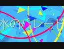 【初音ミク】 水のパレード 【オリジナル】