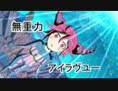 【オリジナル曲】無重力アイラブユー【重音テト】【爽やかロック】