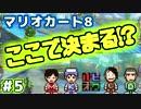序列を決めるマリオカート8 Part5【4人実況】