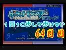 【1日10歩しか歩けない】ポケモン サファイア 実況プレイ 64日目