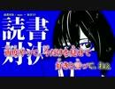 【ニコカラ】読書対決【on_v】