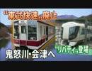 【ついに廃止】東武快速で1本 南会津へ Chapter-2@下今市→会津田島