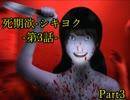 深追いしてはならぬその「夢」【死期欲-シキヨク-第3話】part3