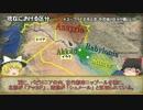 【ゆっくり解説】 自由気ままに、古代メソポタミアの話 【地理とか】 thumbnail