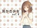 【耳かきボイス】耳かき少女vol.9【声優募集中】