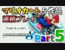 【マリオカート8】マリオカート5作品連続プレイ Part5【4人実況】
