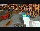 【Minecraft】生声実況!マイクラGreg5入れて実況訓練part162