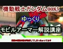 【ゆっくり解説】デラーズ紛争MS(MA)解説 part7【機動戦士ガンダム0083】