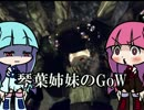 【VOICEROID実況】琴葉姉妹のGEARSofWAR【part7】