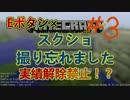 【ゆっくり実況】実績解除禁止縛りでマインクラフト【Part3】