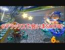【実況】マリオカート8をやりまSHOW オンライン対戦 part28(終)